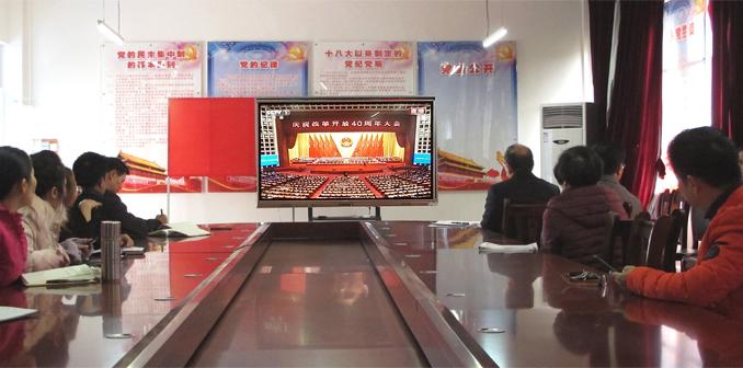 我校党委组织师生收看庆祝改革开放40周年大会直播