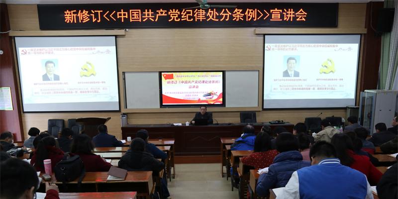 新修订《中国共产党纪律处分条例》宣讲会