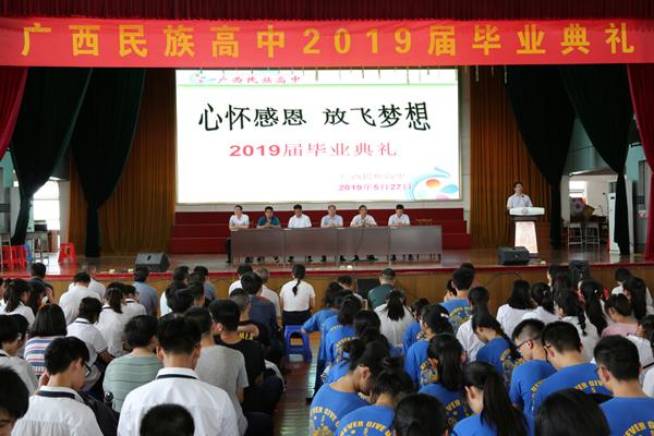 隆重举行2019届高三年级学生毕业典礼