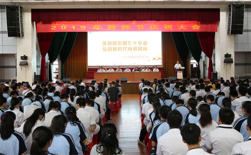 我校庆祝第35个教师节大会