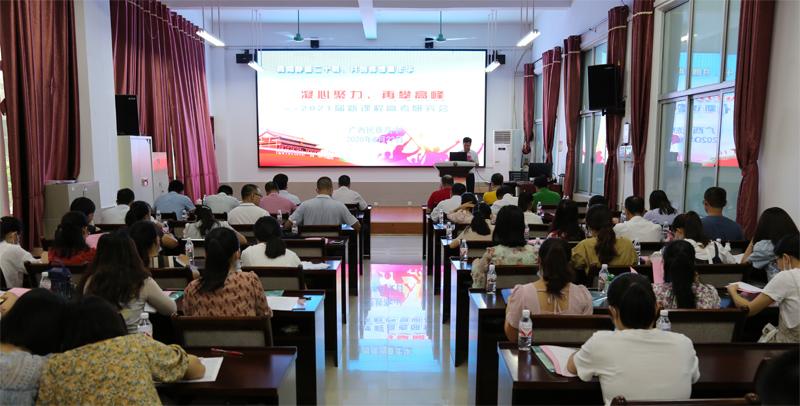 2021届新课程高考研究会